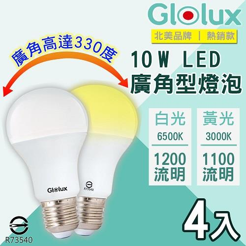 【Glolux】 10瓦 (白光 ) 1200 Lm LED超省電燈泡 (4入)
