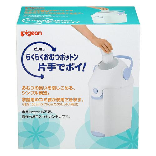 日本代購【Pigeon】尿布專用垃圾桶