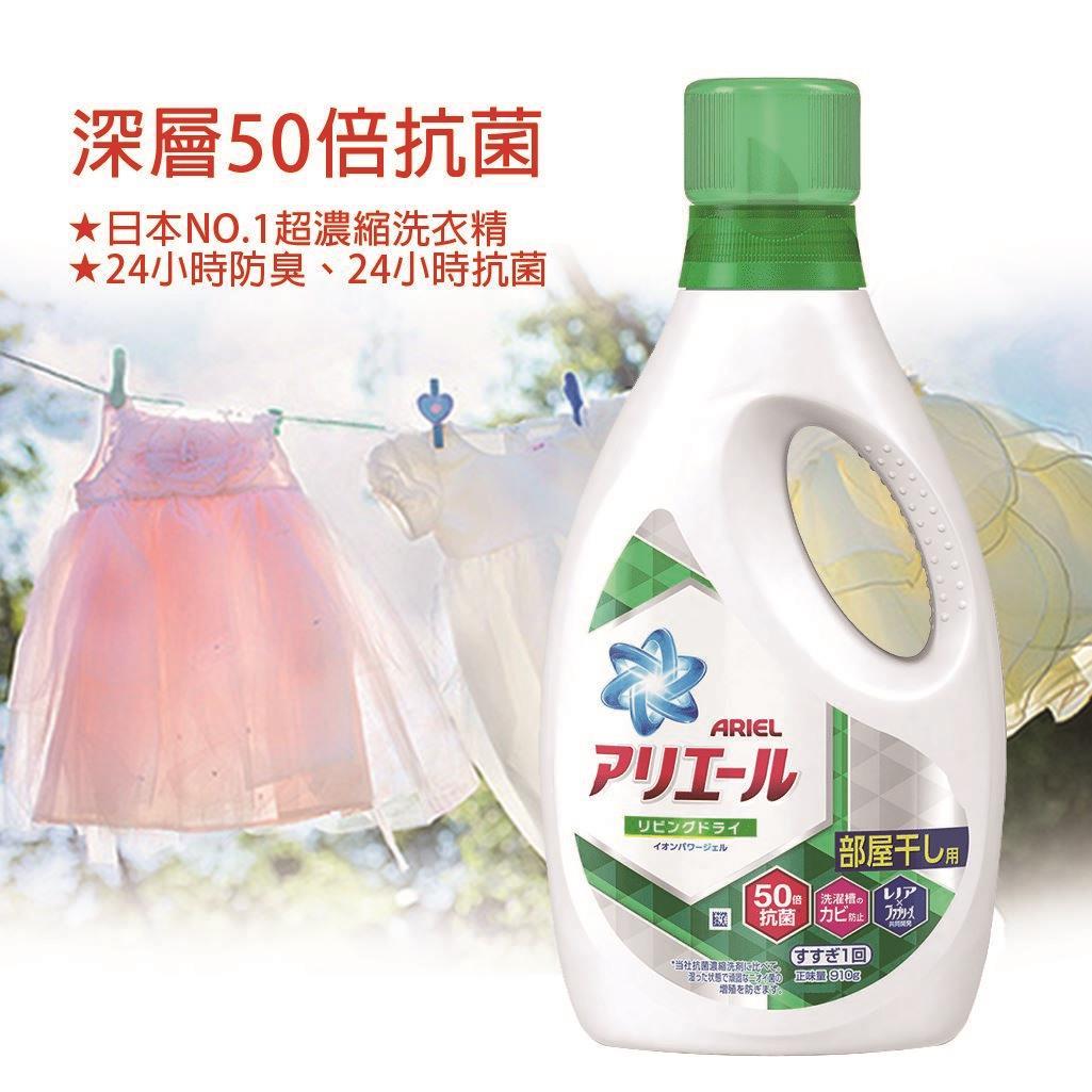 【ARIEL】 抗菌消臭洗衣精-綠色室內抗菌消臭-X3瓶(日本境內販售版)-107/11/28起陸續出貨