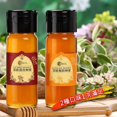 【情人蜂蜜】頂級蜂蜜禮盒(龍眼+荔枝)420g*2瓶/盒