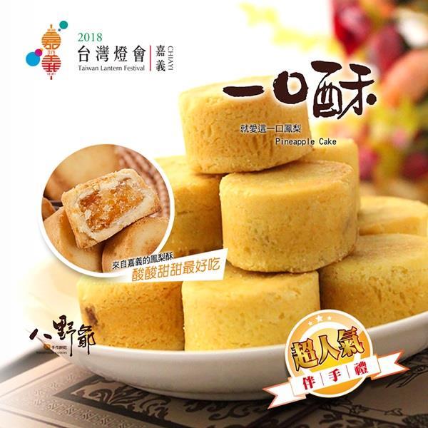 【八野爺】一口鳳梨酥禮盒2盒(170公克±5%/盒)