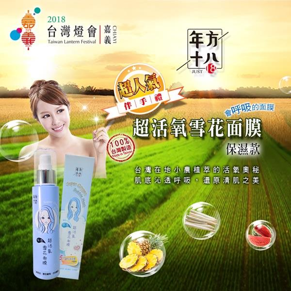 【年方十八】超活氧雪花面膜-保濕款(100ml/瓶)