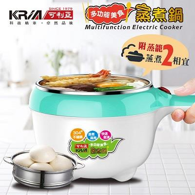KRIA可利亞 多功能美食蒸煮鍋/電火鍋/蒸鍋