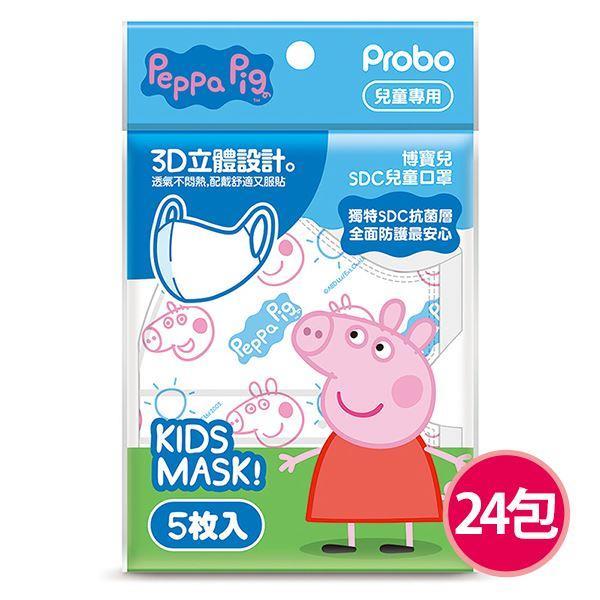 【博寶兒】佩佩豬3D立體兒童口罩(5入*24包)
