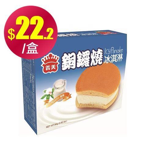 【冷凍店取-義美】銅鑼燒冰淇淋-香草(80g/盒*36盒)