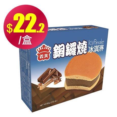 【冷凍店取-義美】銅鑼燒冰淇淋-巧克力(80g/盒*36盒)