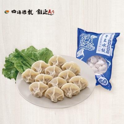 【冷凍店取-四海遊龍】餃逐天下手工飽滿大水餃-高麗菜豬肉(60顆/包)