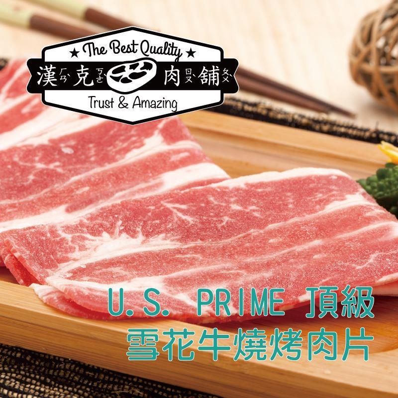 即期優惠【冷凍店取-漢克肉舖】U.S. PRIME 頂級雪花牛燒烤肉片(500克)