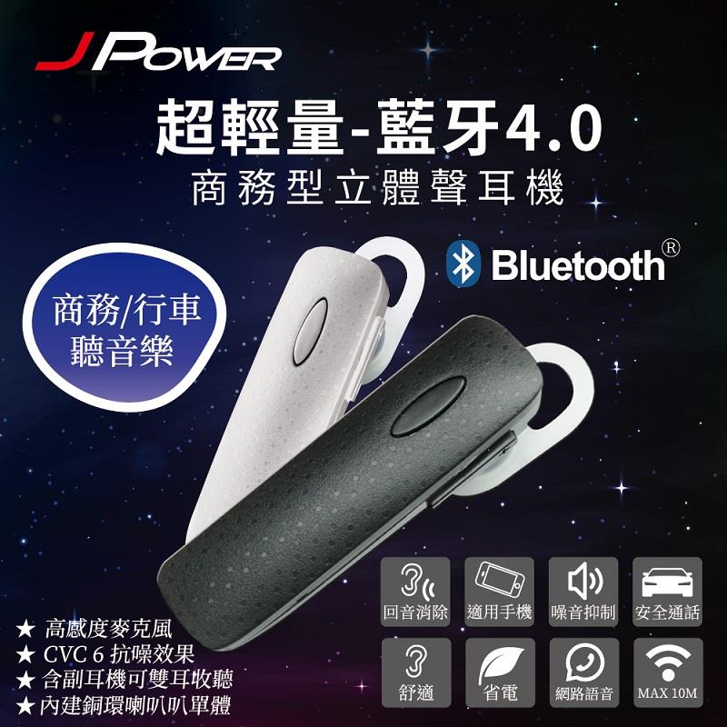 【J-POWER】藍芽無線耳機