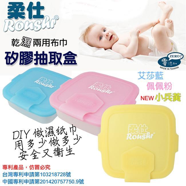 【BabyTiger虎兒寶】Roushr柔仕矽膠抽取盒(藍)+濕布巾隨行包20片
