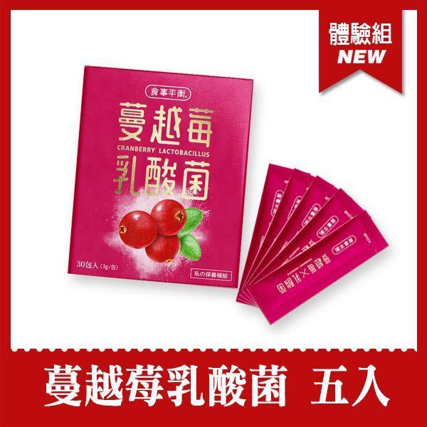 ★食事平衡精巧隨身攜帶-蔓越莓乳酸菌-五入