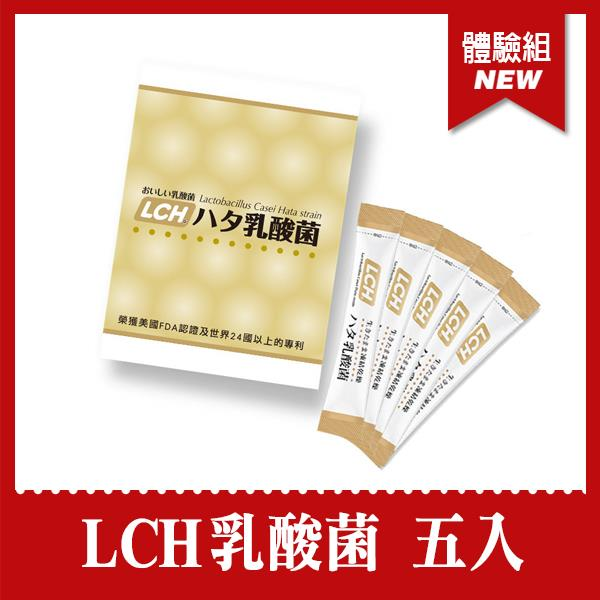 ★日本LCH精巧隨身攜帶-LCH乳酸菌-五入