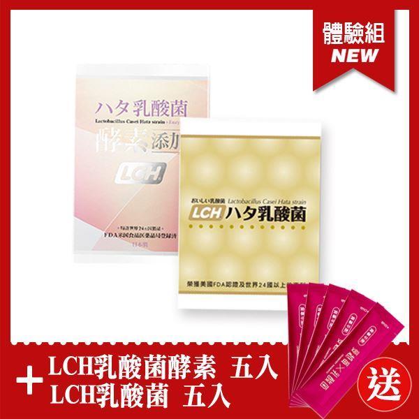★日本LCH精巧隨身攜帶10入超值組(贈蔓越莓乳酸菌5包)