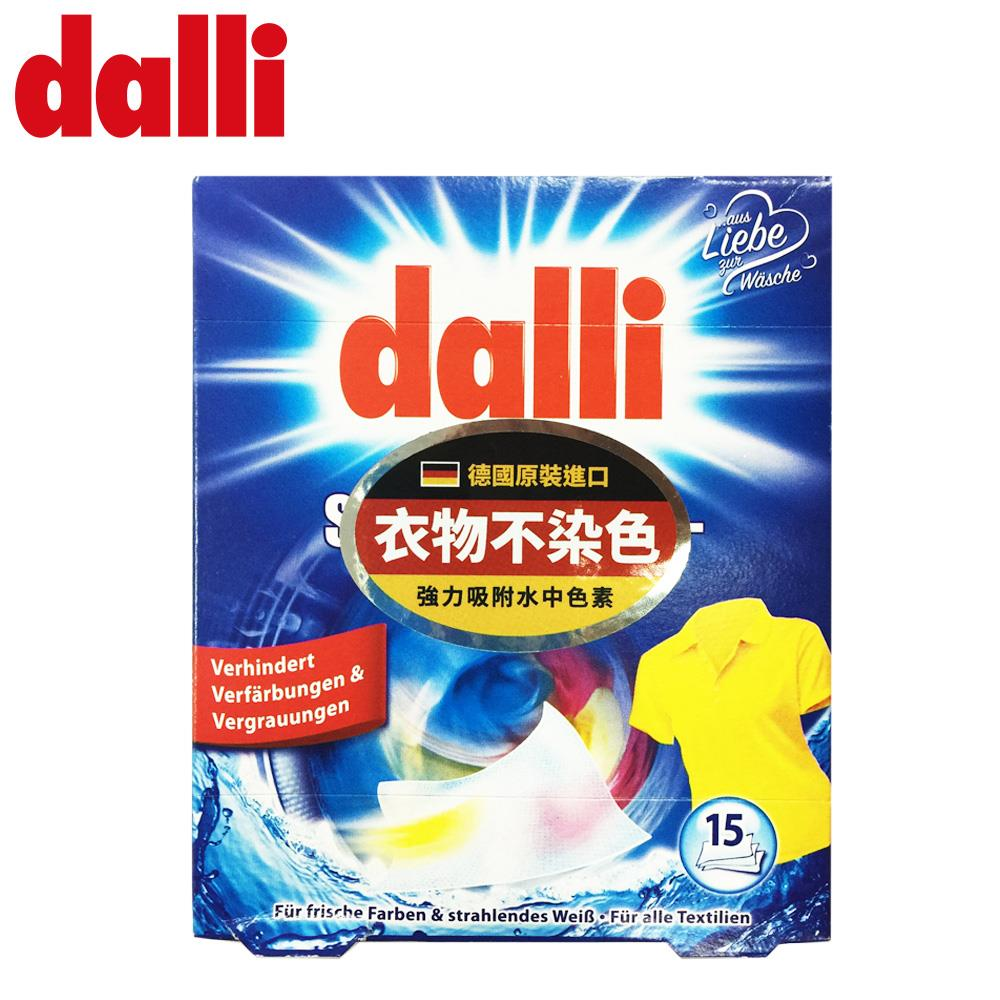 【dalli德國達麗】神奇洗衣吸色紙-一般(15張入)