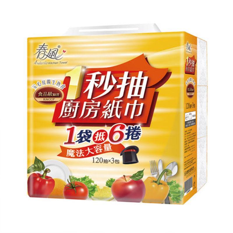 【春風】一秒抽 廚房紙巾(120抽*3包)