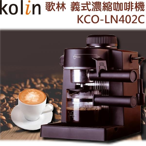 【歌林】義式濃縮奶泡咖啡機 KCO-LN402C