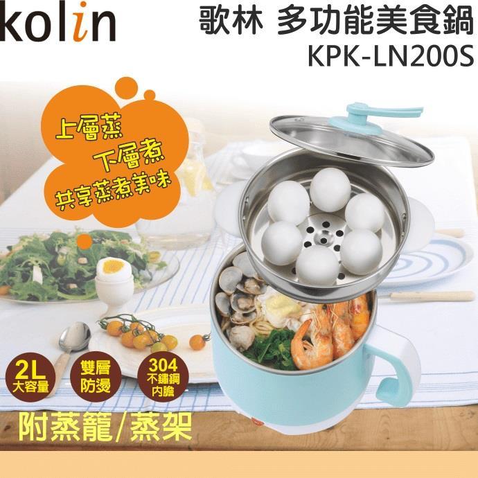 【歌林】2公升雙層防燙不鏽鋼多功能美食鍋 KPK-LN200S