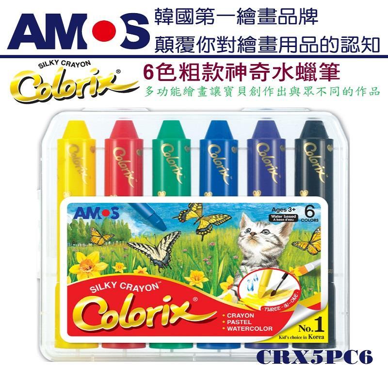 【韓國AMOS】6色粗款神奇水蠟筆