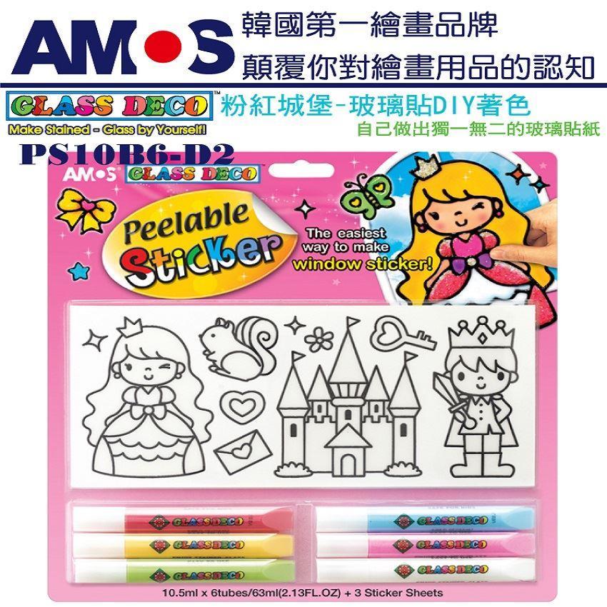【韓國AMOS】 粉紅城堡玻璃貼DIY
