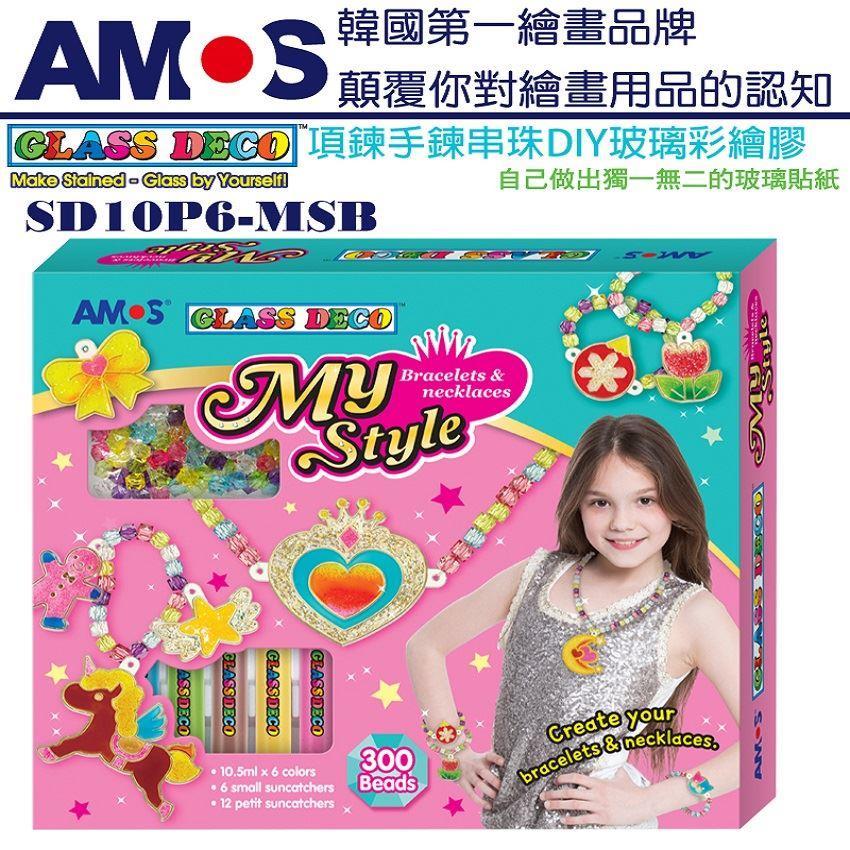 【韓國AMOS】 項鍊手鍊串珠DIY玻璃彩繪