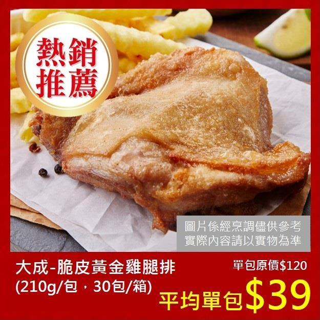 【冷凍店取-大成】脆皮黃金雞腿排(210克雞腿排/包30包/箱)(未預炸/煎商品)