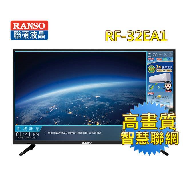 【RANSO聯碩】32吋智慧娛樂聯網LED液晶顯示器+視訊盒(RF-32EA1)