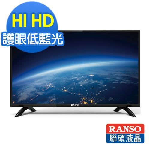 【RANSO聯碩 】32型 護眼低藍光LED液晶顯示器 32R-DF8