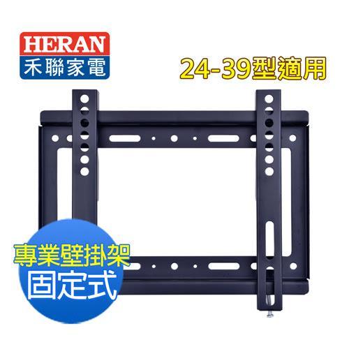 【HERAN禾聯】24-39吋LED/LCD固定式電視壁掛架(WM-C1不含安裝)