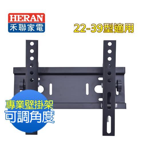 【HERAN禾聯】22-39吋LED/LCD可調式電視壁掛架(WM-C3不含安裝)