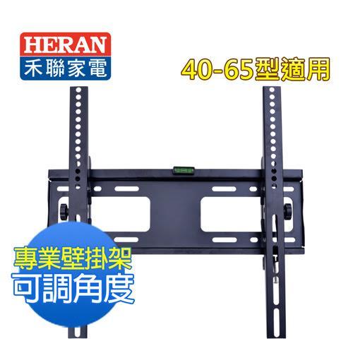 【HERAN禾聯】40-65吋LED/LCD可調式電視壁掛架(WM-C4不含安裝)