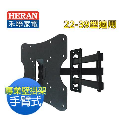 【HERAN禾聯】24-39吋LED/LCD手臂式電視壁掛架(WM-C5不含安裝)