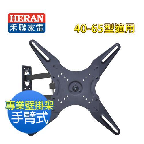 【HERAN禾聯】40-65吋LED/LCD手臂式電視壁掛架(WM-C6不含安裝)