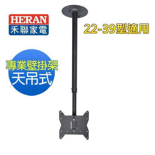 【HERAN禾聯】22-39吋LED/LCD天吊式壁掛架(WM-C7不含安裝)