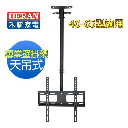 【HERAN禾聯】40-65吋LED/LCD手臂式電視壁掛架(WM-C8不含安裝)
