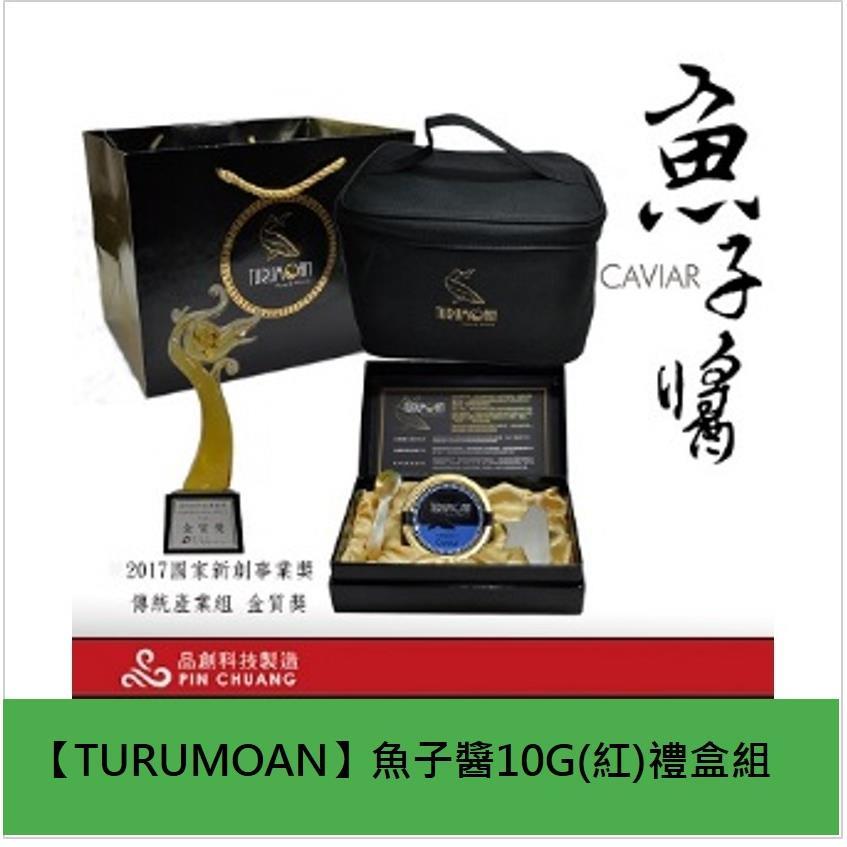 【TURUMOAN】魚子醬10G(紅)禮盒組