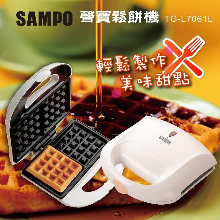 【聲寶】鬆餅機/點心機/親子同樂 TG-L7061L