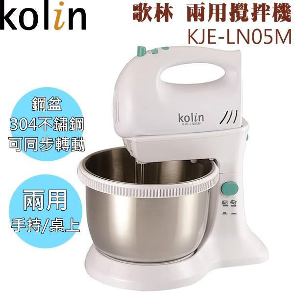 【歌林】兩用攪拌機#304不鏽鋼/手持打蛋器/桌上型攪拌機 KJE-LN05M