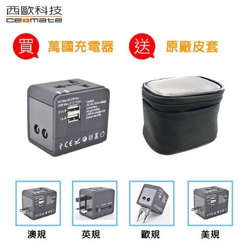【西歐科技】CME-AD01-3 雙USB萬用多國充電器 贈送精美皮套