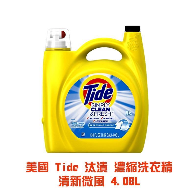 【汰漬】美國Tide 濃縮洗衣精 清新微風 4.08L