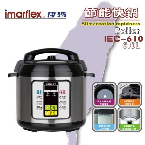 伊瑪imarflex 6L節能快鍋