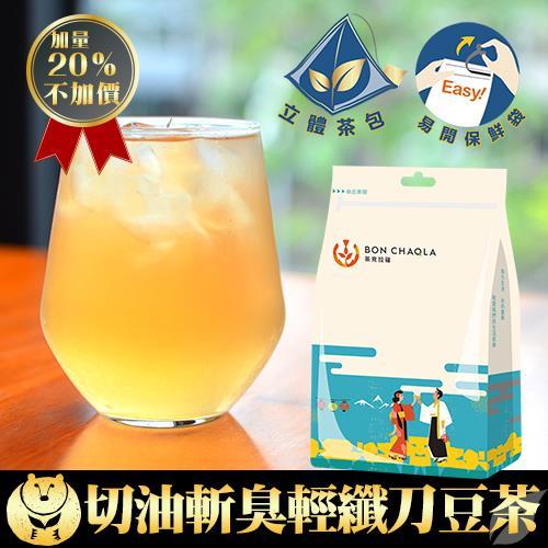 【台灣茶人】切油斬臭輕纖刀豆茶3角茶包(18包/入)