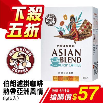 即期優惠【伯朗】濾掛咖啡-熱帶亞洲風情8g(6入)2018/9/20到期