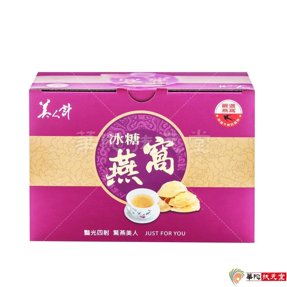 華陀扶元堂 美人計冰糖燕窩1盒(6瓶/盒)