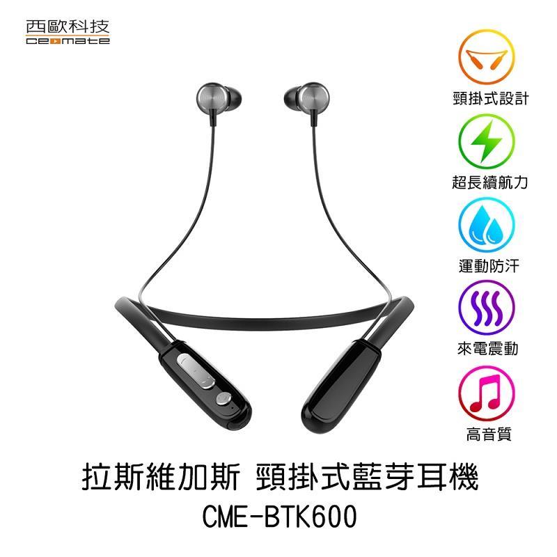 西歐科技 拉斯維加斯 頸掛式藍芽耳機 CME-BTK600 (3.2折)