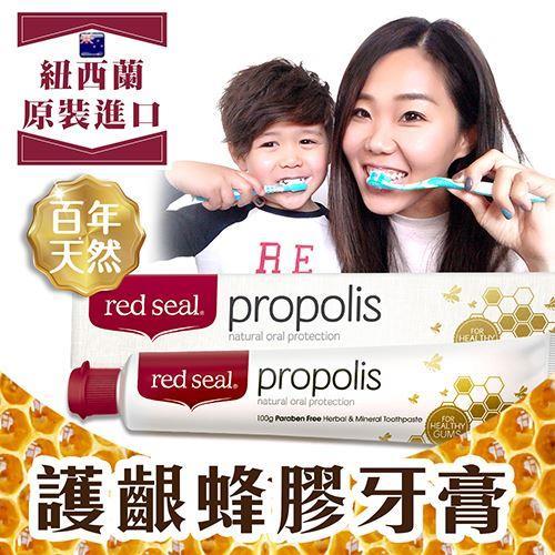 【RedSeal】百年天然護齦蜂膠牙膏100g