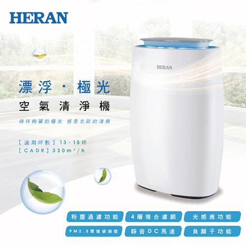 【HERAN禾聯】 智慧抗敏空氣清淨機/偵測PM2.5/偵測異味(HAP-330M1)