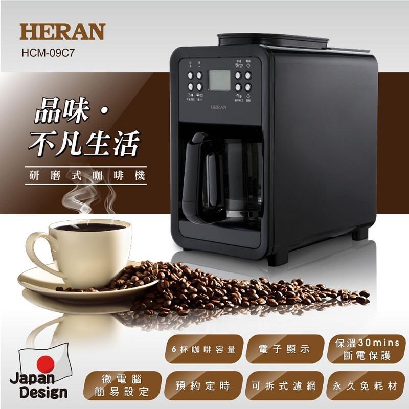 【HERAN禾聯】自動研磨悶蒸咖啡機-黑 HCM-09C7