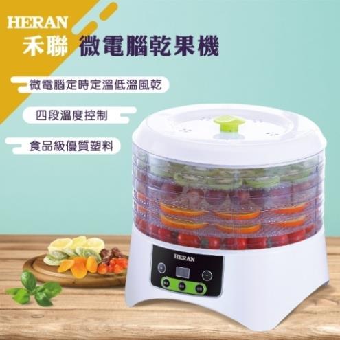 【HERAN禾聯】微電腦定時多段溫控蔬果烘乾機HFD-40F1
