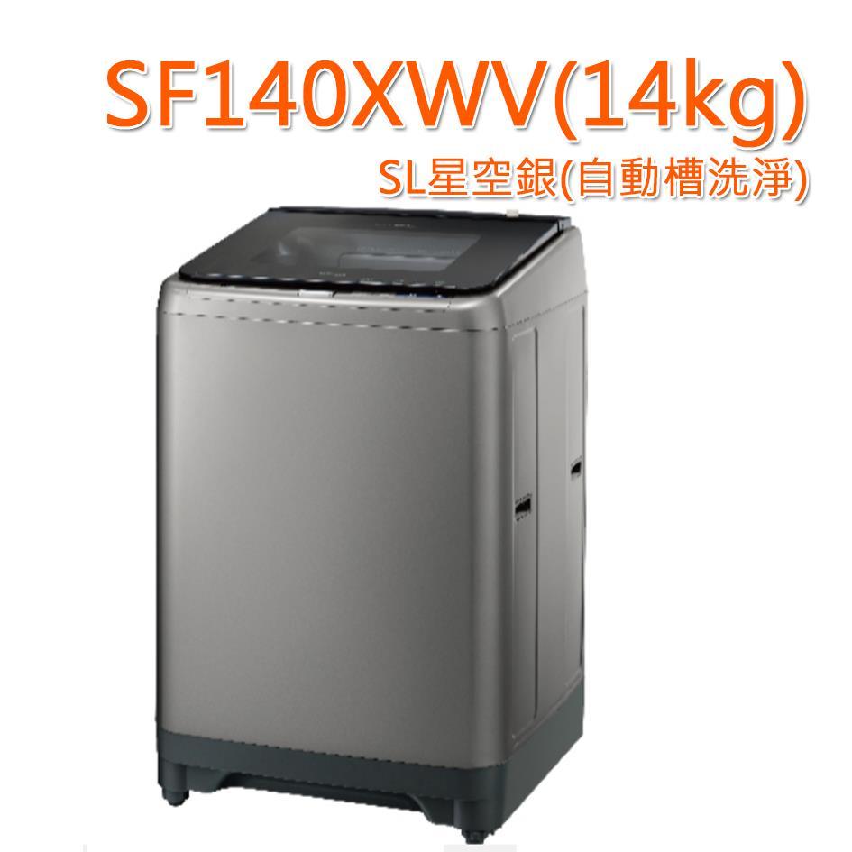 【HITACHI】日立變頻洗衣機 SF140XWV (含基本安裝+運送+舊機回收)