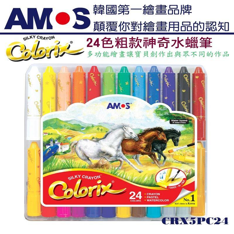 【韓國AMOS】24色粗款神奇水蠟筆